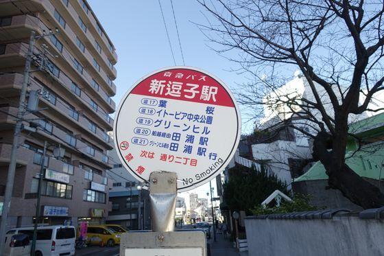 新逗子駅バス停