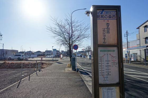 昭和の森西バス停