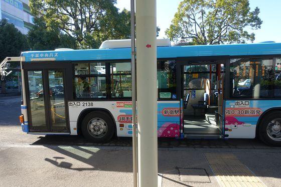 昭和の森 バス