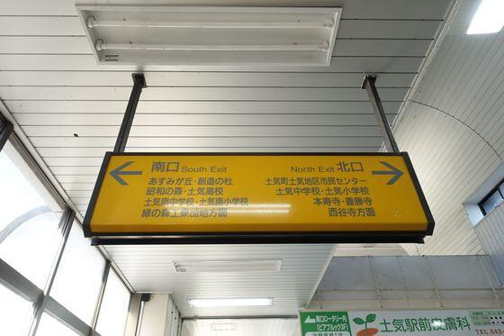 土気駅 改札口