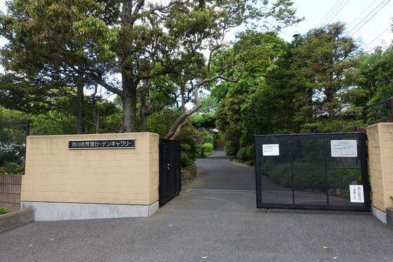 市川市芳澤ガーデンギャラリー