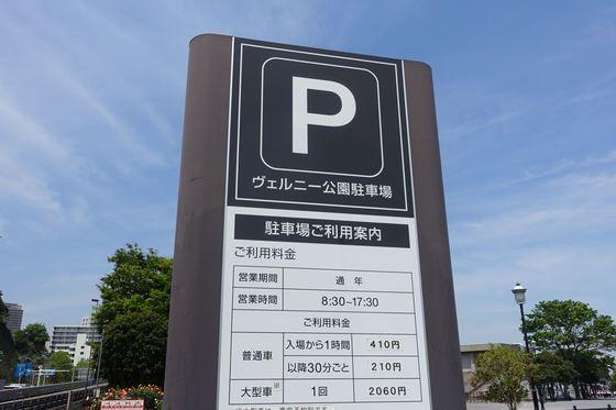 ヴェルニー公園 駐車場