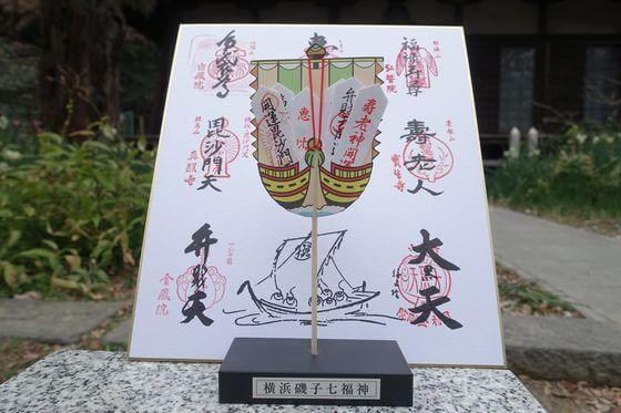 横浜磯子七福神
