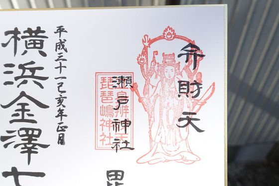横浜金沢七福神 弁財天 御朱印