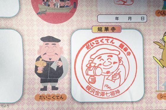 横浜金沢七福神 大黒天 スタンプ