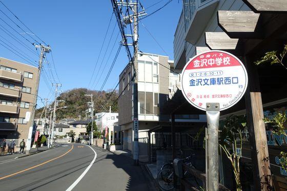 金沢中学校バス停