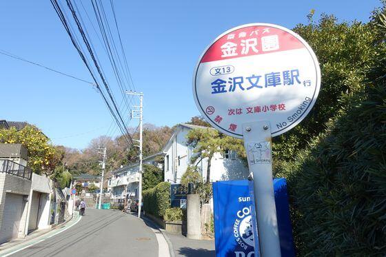 金沢園バス停