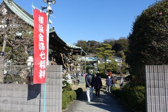 横浜金沢七福神 寶蔵院