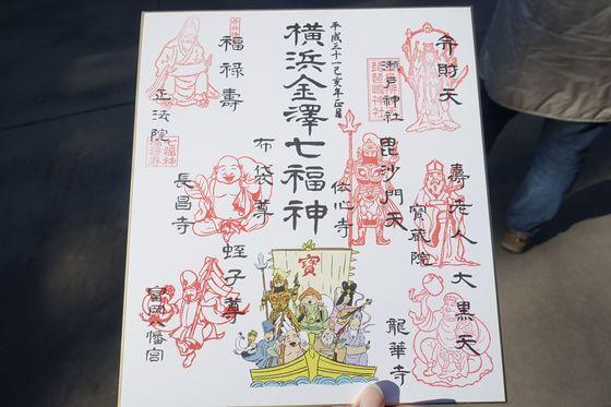 横浜金沢七福神