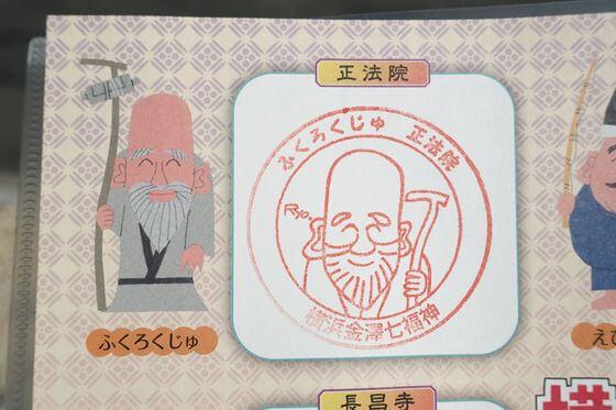 横浜金沢七福神 福禄寿 スタンプ