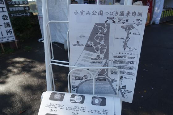 小室山公園つばき園 案内図