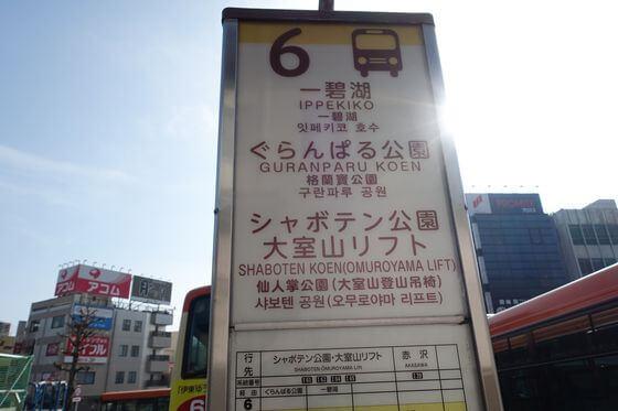 伊東駅 バス 大室山