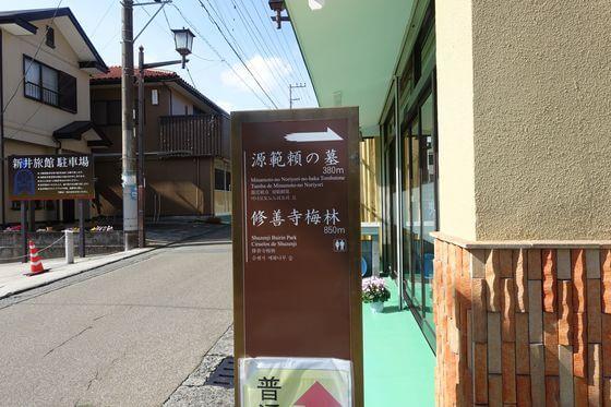 修善寺 温泉街