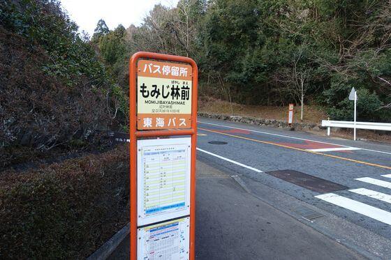 もみじ林前バス停