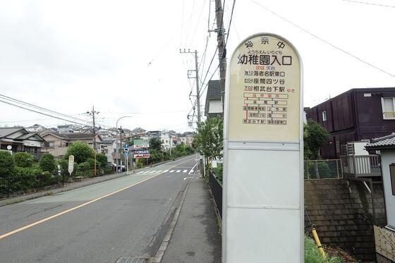 幼稚園入口バス停