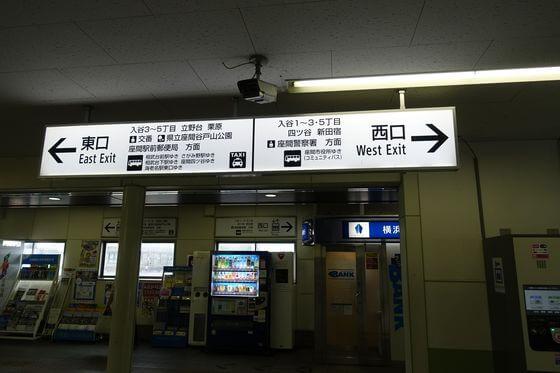 座間駅 改札口