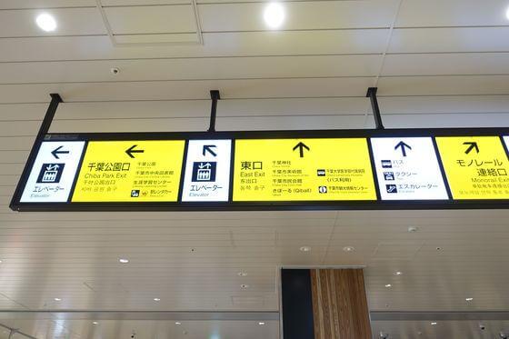 千葉駅 改札口