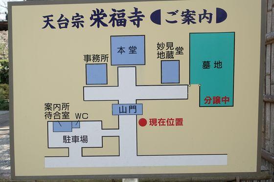 栄福寺 千葉 境内図