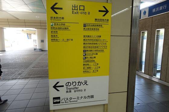 仲町台駅 改札口