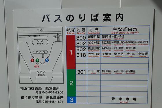 仲町台駅 バス