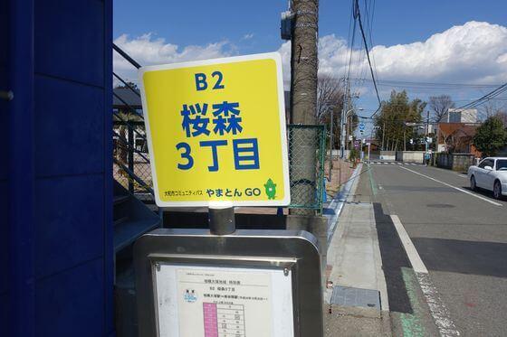 桜森3丁目バス停
