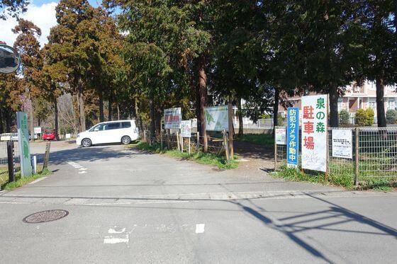 泉の森 第2駐車場