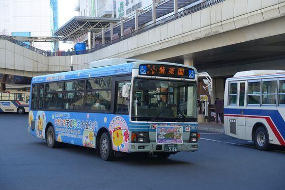 偕楽園 バス