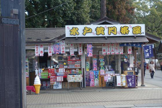 水戸黄門茶屋