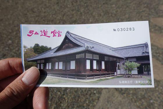 弘道館 料金
