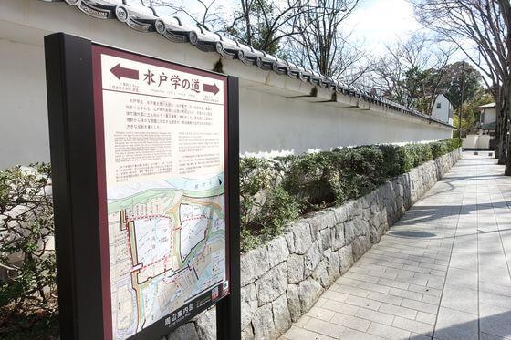 水戸学の道