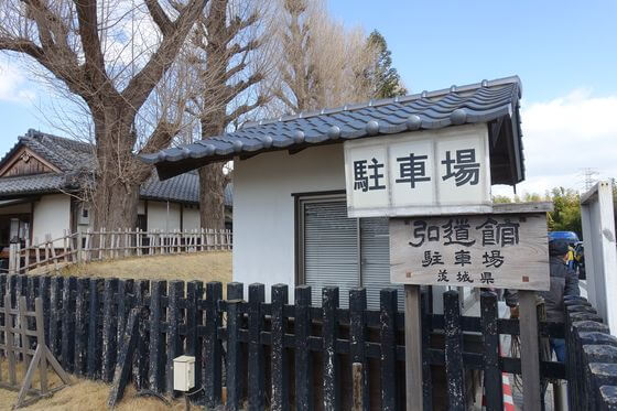 弘道館 水戸 駐車場