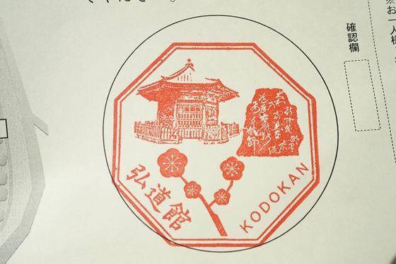 弘道館鹿嶋神社 神儒一致体感スタンプ
