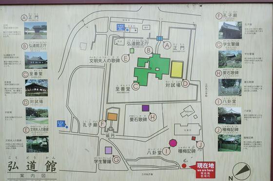 弘道館公園 園内マップ