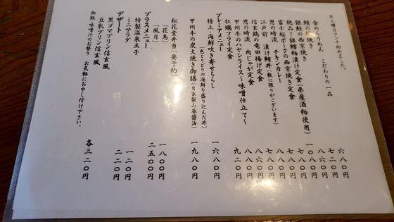甲府駅 ランチ