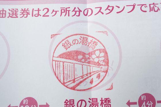 銀の湯橋 スタンプ