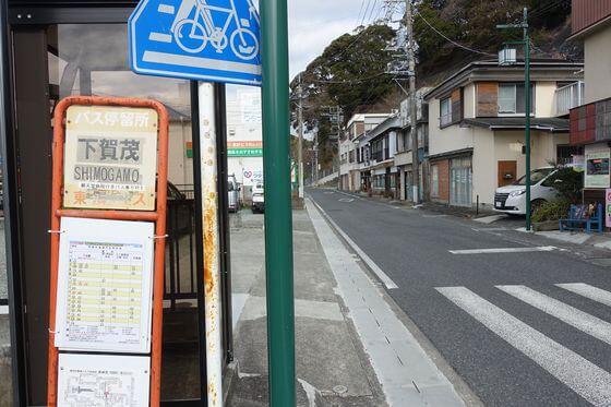 下賀茂バス停