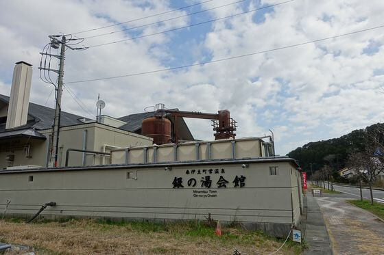 銀の湯会館 静岡県南伊豆町