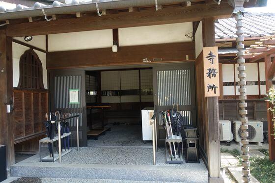千葉県 妙行寺 寺務所