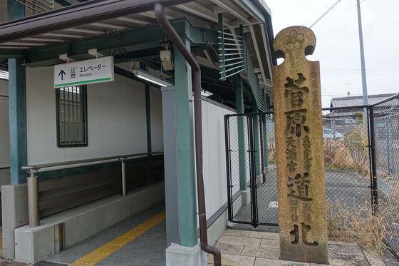 尼ヶ辻駅 菅原道の道標