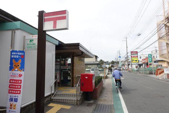 奈良宝来郵便局