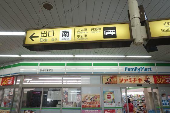 志津駅 改札口