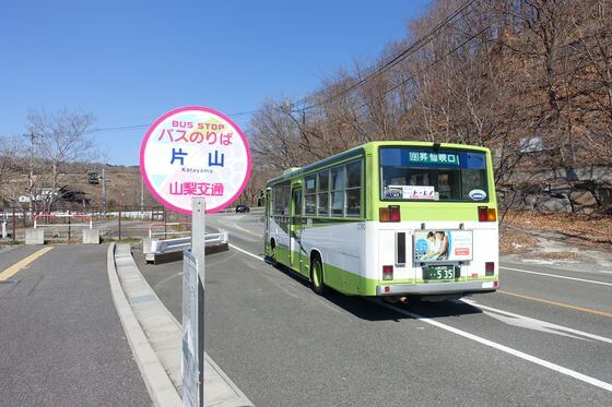 片山バス停