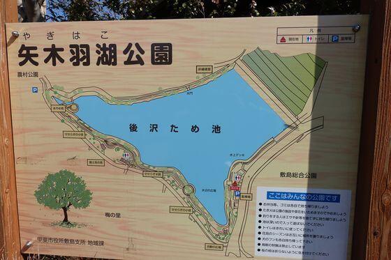 山梨県 矢木羽湖