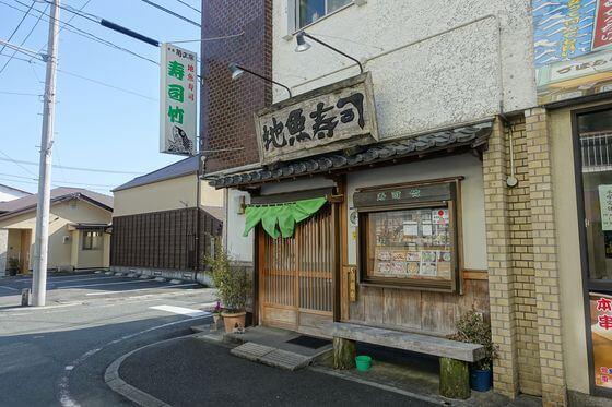 寿司竹 下田