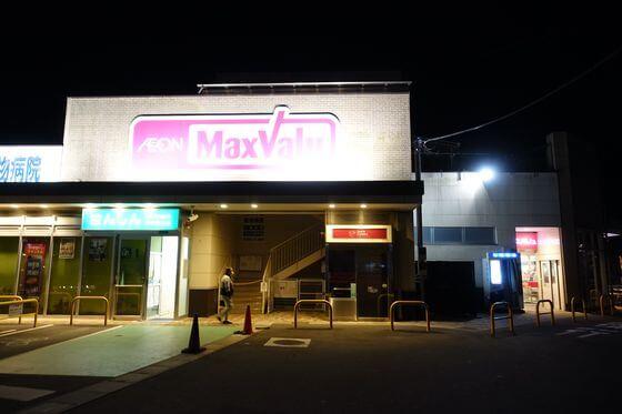 マックスバリュ 下賀茂店