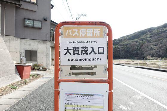 大賀茂入口バス停