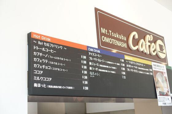 筑波山おもてなし館 コーヒー