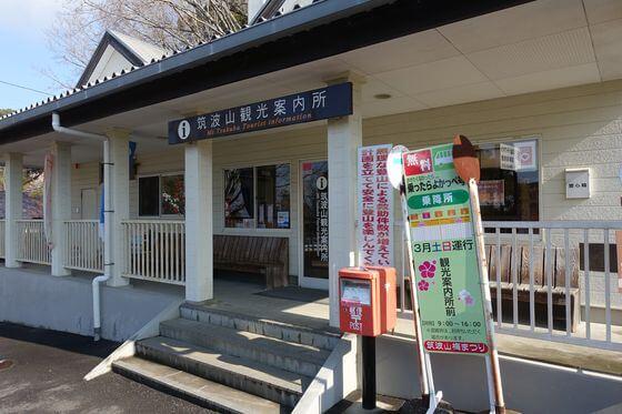 筑波山観光案内所