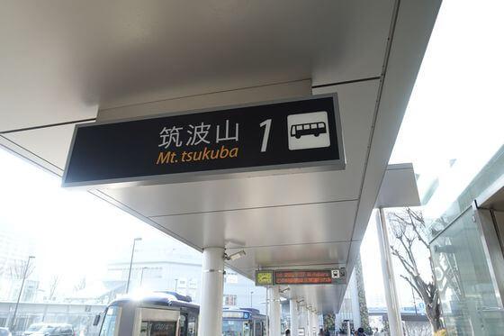 つくば駅 1番バス乗り場