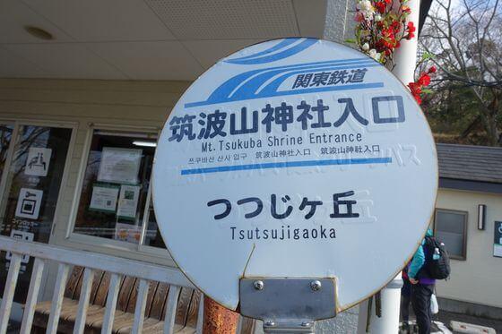 筑波山神社入口バス停